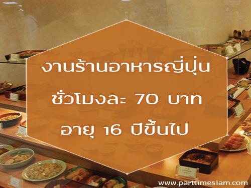 งาน Part Time ร้านอาหารญี่ปุ่น TAGOTO (ชั่วโมงละ 70 บาท)