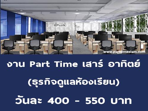 งาน Part Time เสาร์ อาทิตย์ ธุรการดูแลห้องเรียน (วันละ 400-550 บาท)