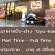 งาน Part Time – Full Time ร้านอาหารปิ้งย่าง Gyu-kaku