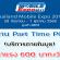 งาน Part Time PC งาน Moblie Expo ค่าแรง 600 บาท/วัน