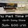 งาน Part Time PC ประจำ Shop Sony Store (วันละ 500 บาท)