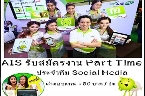 AIS รับสมัครงาน Part Time นักศึกษา ประจำทีม Social Media