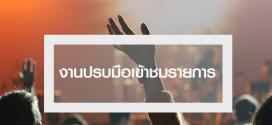 งานปรบมือเข้าชมรายการ The X Factor Thailand