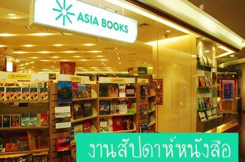 งาน Part Time งานสัปดาห์หนังสือ ร้าน Asia Books ศูนย์สิริกิติ์ฯ