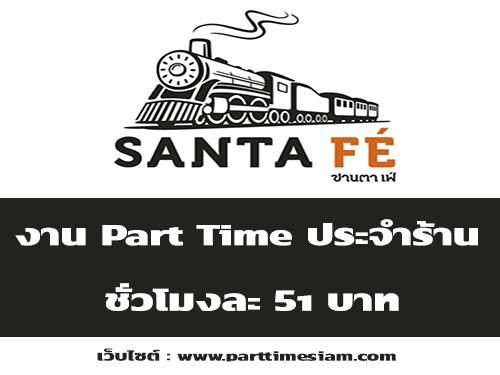 งาน Part Time ประจำร้านสเต็ก Santa Fe' Steak (ชั่วโมงละ 51 บาท)