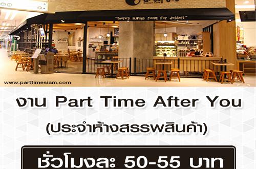 งาน Part Time ร้านขนมหวาน After You ประจำห้างสรรพสินค้า