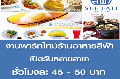 งาน Part Time ร้านอาหารสีฟ้า (ชั่วโมงละ 45-50 บาท)