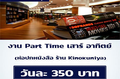 งาน Part Time เสาร์ อาทิตย์ ห่อปกหนังสือ ร้าน Kinokuniya