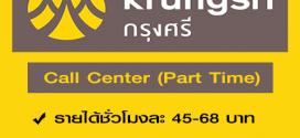 งาน Part Time Call Center สำหรับนักศึกษา (ชั่วโมงละ 45-68 บาท)