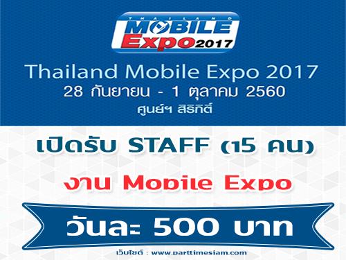 งาน Part Time STAFF งาน Moblie Expo (เรท 500 บาท)