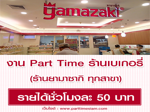 รับสมัครงาน Part Time ร้านเบเกอรี่ Yamazaki ทุกสาขา