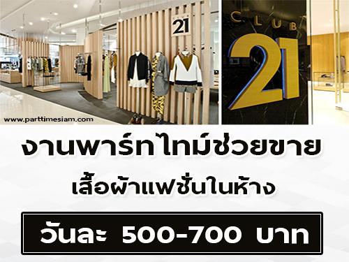 รับสมัครผู้ช่วยงาน Part Time เสื้อผ้าแฟชั่น (500-700 บาท/วัน)