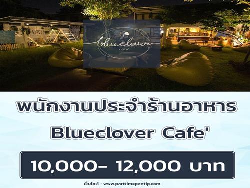 รับสมัครพนักงานประจำร้านอาหาร Blueclover Cafe'