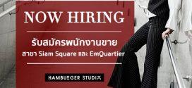 งาน PC ขายเสื้อผ้า สาขา Siam Square และ Emquartier