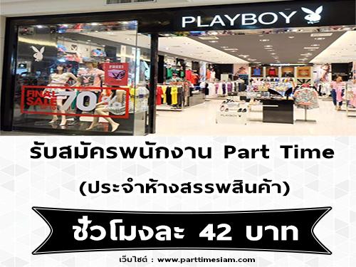 รับสมัครพนักงาน Part Time แบรนด์ PLAYBOY ประจำห้างสรรพสินค้า
