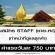 รับสมัคร STAFF (ชาย-หญิง) วันละ 750 บาท