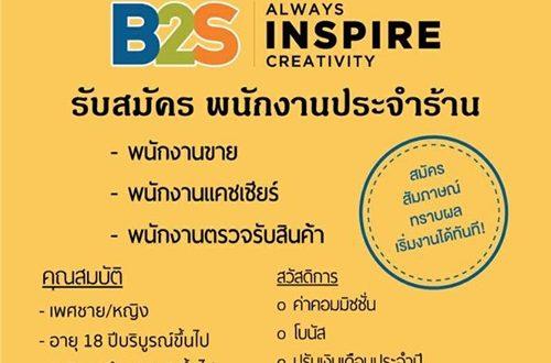ร้านหนังสือ B2S เปิดรับสมัครพนักงานจำนวนมาก