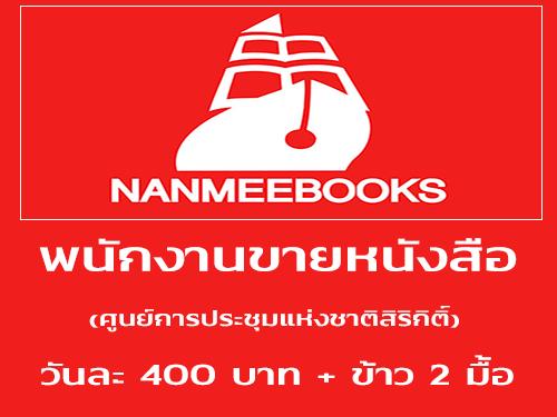 Nameebook รับสมัครงาน Part Time ขายหนังสือ (วันละ 400 บาท)