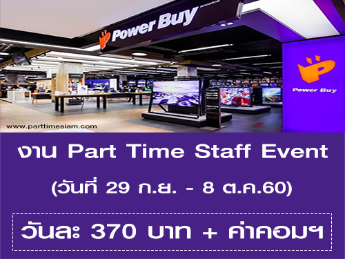Power Buy รับสมัครงาน Part Time Staff Event (วันละ 370 บาท)