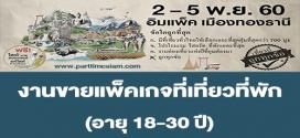 งานขายแพ็คเกจที่เที่ยวที่พัก งานไทยเที่ยวไทย