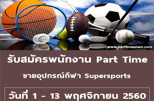 งาน Part Time ขายอุปกรณ์กีฬา Supersports ในเครือเซ็นทรัล
