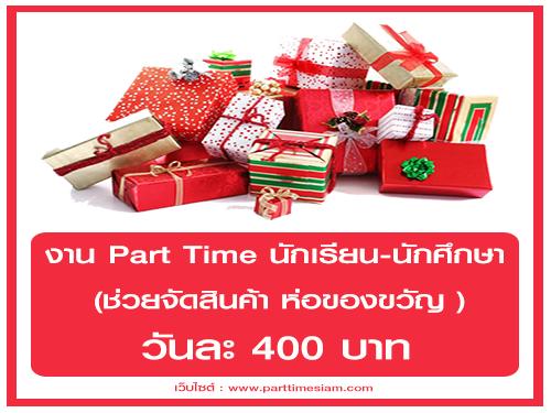 งาน Part Time นักเรียน-นักศึกษา ห่อของขวัญ (วันละ 400 บาท)