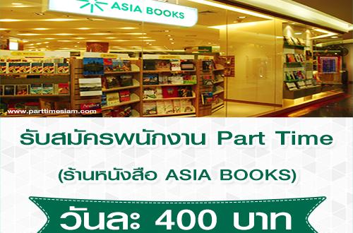 งาน Part Time ประจำร้านหนังสือ ASIA BOOKS (วันละ 400 บาท)