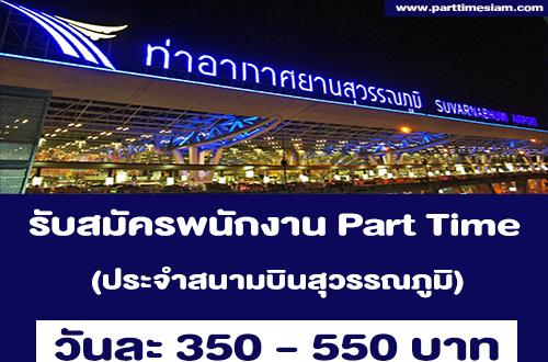 งาน Part Time ประจำสนามบินสุวรรณภูมิ (วันละ 350-550 บาท)