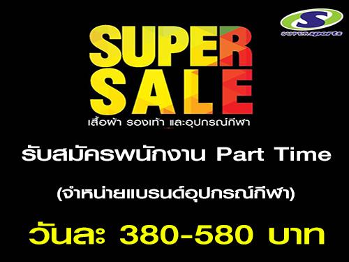งาน Part Time ร้านจำหน่ายแบรนด์อุปกรณ์กีฬา (วันละ 380-580 บาท)