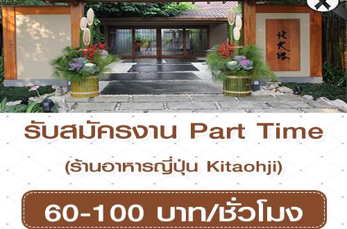 งาน Part Time ร้านอาหารญี่ปุ่น Kitaohji (60-100 บาท/ชั่วโมง)