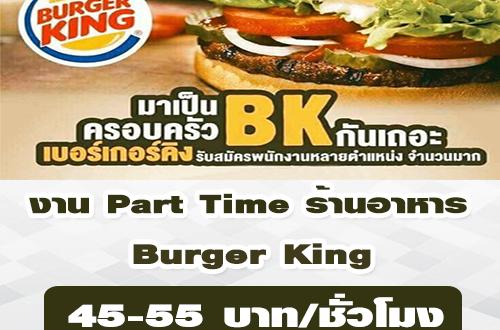 งาน Part Time ร้านอาหาร Burger King (45-55บาท/ชั่วโมง)