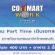 งาน Part Time เดินเอกสาร ภายในงานคอมมาร์ทไทยแลนด์ 2560