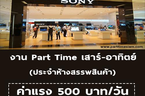งาน Part Time เสาร์ อาทิตย์ PC ประจำ Shop Sony Store