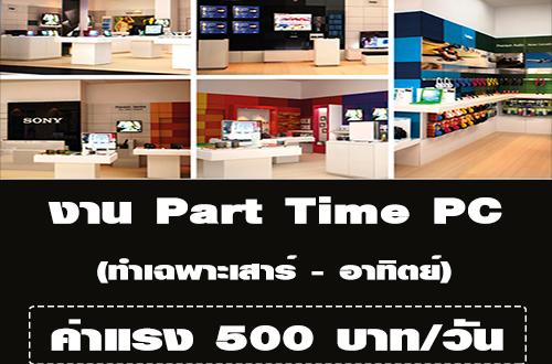 งาน Part Time เสาร์ อาทิตย์ PC ประจำ Sony Store (วันละ 500 บาท)