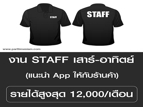 งาน Part Time เสาร์ อาทิตย์ (STAFF แนะนำ Application)