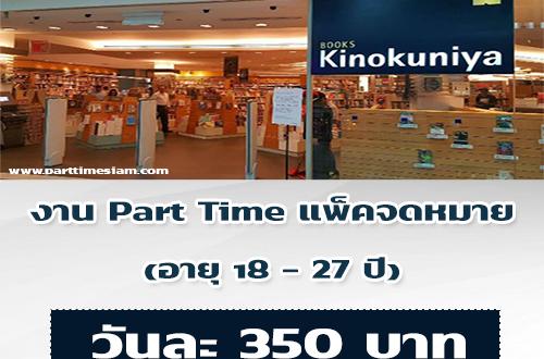 งาน Part Time แพ็คจดหมาย The Reader (350 บาท/วัน)