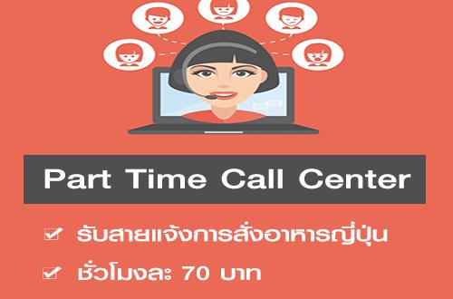 งาน Part Time Call Center (เริ่มงานทันที 70 บาท/ชั่วโมง)