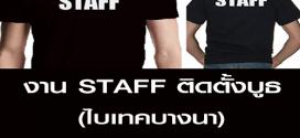 ต้องการรับ STAFF ติดตั้งบูธ (ค่าแรง 400 บาท)