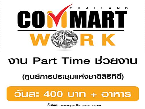 รับสมัครงาน Part Time ช่วยงาน Commart (ค่าจ้างวันละ 400 บาท)