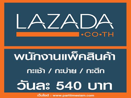 LAZADA เปิดรับสมัครพนักงาน Part Time แพ็คสินค้า รายได้ดี