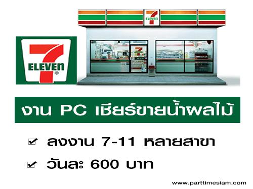 งาน PC เชียร์ขายน้ำผลไม้ ลงงาน 7-11 (วันละ 600 บาท)