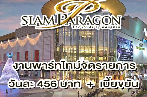 งาน Part Time จัดรายการ ห้างสรรพสินค้า Siam Paragon