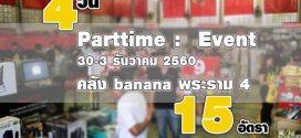 งาน Part Time ช่วยงาน Event คลังพระราม 4 (วันละ 400 บาท)