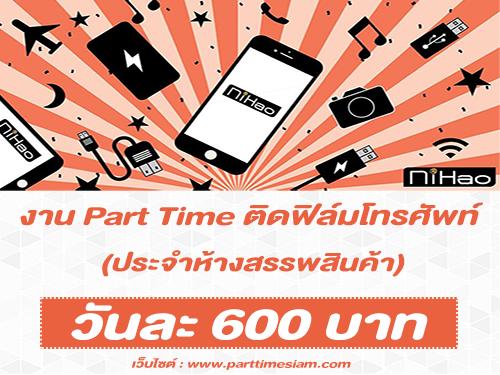 งาน Part Time ติดฟิล์มโทรศัพท์ ประจำห้าง (วันละ 600 บาท)