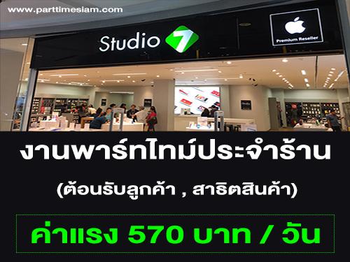 งาน Part Time ต้อนรับลูกค้า ประจำร้าน Studio7 (วันละ 570 บาท)