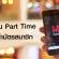 งาน Part Time ทำบัตรสมาชิก M-CARD (วันละ 310-620 บาท)