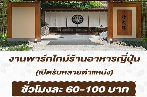 งาน Part Time ร้านอาหารญี่ปุ่น หลายตำแหน่ง (60-100 บาท/ชม.)