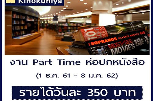 งาน Part Time ห่อปกหนังสือ ร้าน Kinokuniya (วันละ 350 บาท)