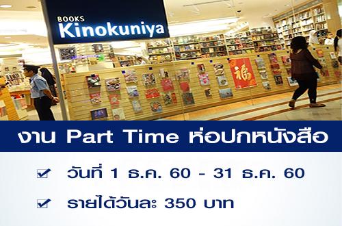 งาน Part Time ห่อปกหนังสือ Kinokuniya สาขาสยามพารากอน