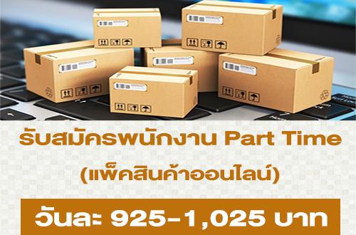 งาน Part Time แพ็คสินค้าออนไลน์ (วันละ 925-1,025 บาท)
